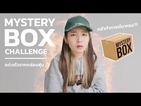 MYSTERY-BOX-CHALLENGE!-แต่งตัว