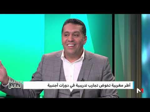 الطوسي يتحدث عن دوافع انتقال مدربين مغاربة لقيادة أندية عربية