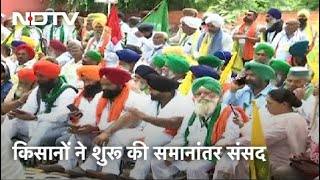Farmers Protest: केंद्र के तीन कृषि कानूनों के खिलाफ किसानों ने Jantar Mantar पर शुरू की संसद - NDTVINDIA