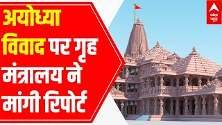 Ram Temple Land Row: Home ministry asks for report - ABPNEWSTV
