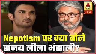 Sanjay Leela Bhansali speaks against nepotism in Bollywood - ABPNEWSTV