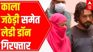 Kala Jatheri, Lady Don Anuradha sent to police custody | LIVE visuals - ABPNEWSTV