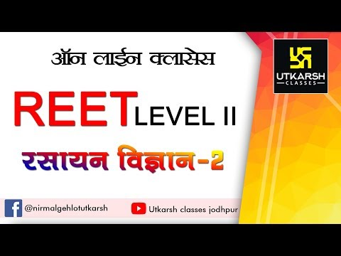 connectYoutube - REET Online Classes | 7 January 2018 | 2nd Level Science | Dr. Mahendra Bhati