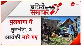 Badhir News: मसूद अजहर के करीबी आतंकी लंबू का अंत | Jammu And Kashmir | Latest News | Hindi News - ZEENEWS