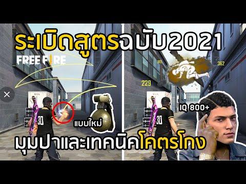 Free-Fire-ระเบิดสูตร-2.0-มุมปา