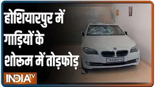 Punjab के होशियारपुर में गाड़ियों के शोरूम में तोड़फोड़, पार्षद पर लगा आरोप - INDIATV