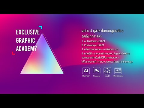 Exclusive-Graphic-Academy-เรีย