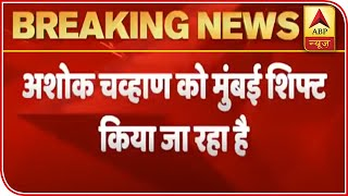 Ashok Chavan being shifted to Mumbai after he tests COVID-19 +ve - ABPNEWSTV