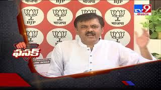 Fasak : GVL Narasimha Rao comments Kodali Nani - TV9 - TV9