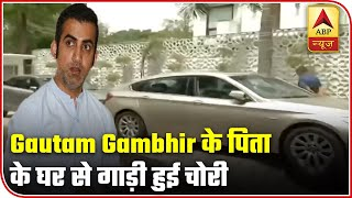 SUV of BJP MP Gautam Gambhir's father stolen from outside his Delhi house - ABPNEWSTV