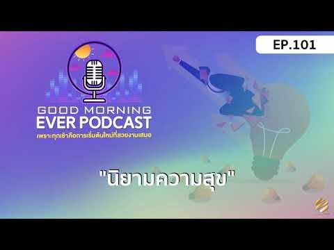 EVER-PODCAST-EP.101---นิยามควา