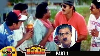 Vinodam Telugu Full Movie HD | Srikanth | Ravali | Brahmanandam | SV Krishna Reddy | Part 1 - MANGOVIDEOS