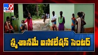 గిరిపుత్రుల సాహసం.. స్మశానంలో ఐసోలేషన్ || Bhadradri - TV9 - TV9