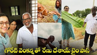 Renu Desai At Folk Singer Goreti Venkanna's Farm House | గోరేటి వెంకన్నతో రేణు దేశాయ్ టైం పాస్ - IGTELUGU