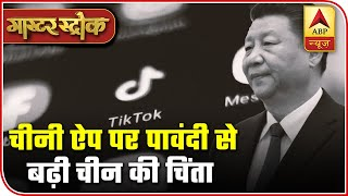 Ban On Apps In India Raises Concern In China | Master Stroke | ABP News - ABPNEWSTV