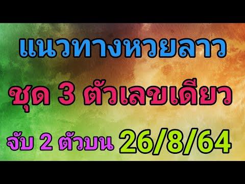 แนวทางหวยลาว-เลข-3-ตัวตรง-26/8