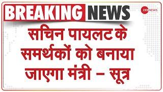 Rajasthan: सचिन पायलट के समर्थकों को बनाया जाएगा मंत्री - सूत्र   Breaking News   Pilot Vs Gehlot - ZEENEWS
