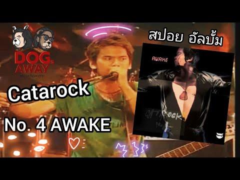 สปอยกะหมา-Catarock-No..4-Awake