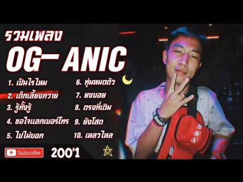 รวมเพลง-og-anic-|-ล่าสุด-2021