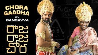 Raja Raja Chora Teaser | Chora Gaadha by Gangavva | Sri Vishnu, Mega Akash, Sunainaa | TFPC - TFPC