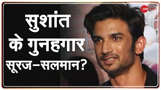 Sushant के गुनहगार Sooraj Pancholi और Salman Khan?   Sushant Singh Rajpoot Case   Mumbai Police - ZEENEWS