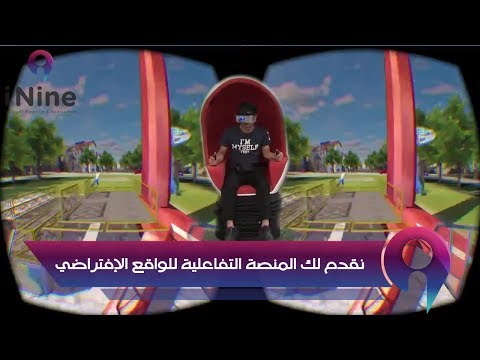 iNine | Virtual Reality Experience