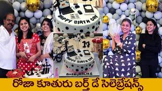 MLA Roja Selvamani Daughter Birthday Celebrations Video || రోజా కూతురు బర్త్ డే సెలెబ్రేషన్స్ - IGTELUGU