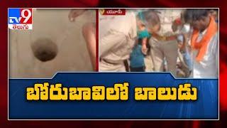 Four year old falls in 150 ft deep borewell in Uttar Pradesh's Dhariyai village - TV9 - TV9