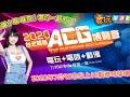 【直播】餓小璇miu-璇哥 帶你直擊《台北國際ACG博覽會》電玩、電競、動漫,一次滿足!