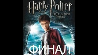 Гарри Поттер и Принц Полукровка Прохождение Финал