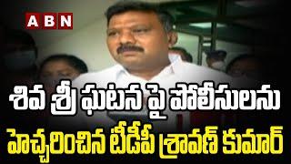 TDP Ex MLA Sravan Kumar Fires on AP Govt over Sivasri Incident   ABN Telugu - ABNTELUGUTV