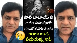 Comedian Ali Heart Touching Words About SP Balasubrahmanyam | Rajshri Telugu - RAJSHRITELUGU
