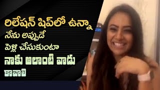 I am in a relationship I will marry only then I want such kind of a man : Isha Chawla | IG Telugu - IGTELUGU