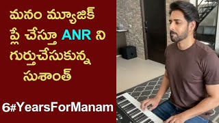 Hero Sushanth Dedicated Manam Theme Song To ANR & Manam Movie Team - RAJSHRITELUGU