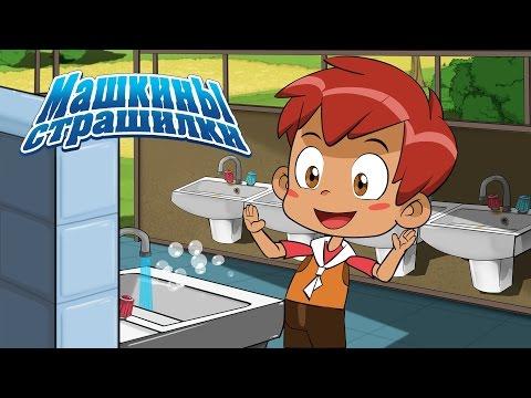 Кадр из мультфильма «Машкины страшилки : Про мальчика (2 серия)»