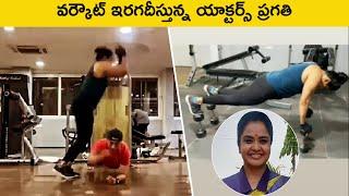 Actress Pragati Latest Heavy Gym Workout Video | Pragati Fitness Video | Rajshri Telugu - RAJSHRITELUGU