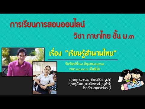 ฉ่อย-เรียนรู้สำนวนไทย