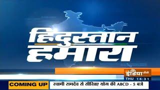 Hindustan Hamara | May 28, 2020 - INDIATV