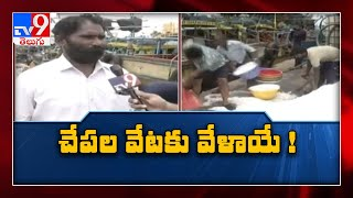 Fishermen prepare Boats and Nets to go for Fishing after Two-Month Ban - TV9 - TV9