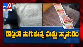 బరితెగిస్తున్న గంజాయి మాఫియా.. లాక్ డౌన్ లో కోట్లల్లో వ్యాపారం - TV9 - TV9