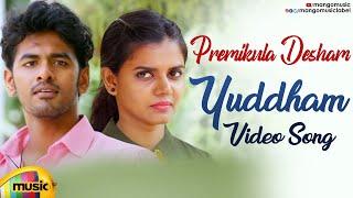 Yuddham Full Video Song | Premikula Desam Telugu Independent Film | 2020 Telugu Song | Mango Music - MANGOMUSIC
