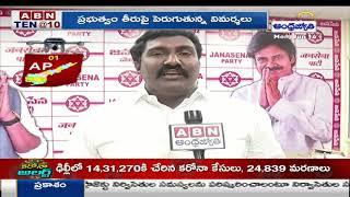Andhra Pradesh: YCP Government Focus On Bejawada State Guest House || ABN Telugu - ABNTELUGUTV