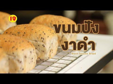 ขนมปังงาดำสูตรเจ-สูตรใหม่ทำง่า