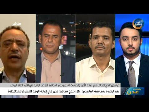 بتوقيت عدن | هل ينجح محافظ عدن في إعادة الوجه المشرق.. الحلقة الكاملة (21 سبتمبر)