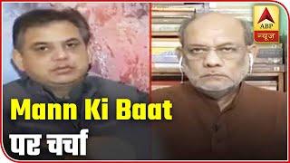 Abhigyan Prakash & Pradeep Singh react to PM Modi's Mann Ki Baat - ABPNEWSTV