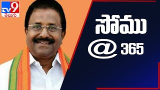 కాషాయ దండుకు దూకుడు నేర్పిన Somu Veerraju - TV9 - TV9