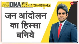 DNA: ज़ी न्यूज़ की Made In India मुहिम | Sudhir Chaudhary | Made In India | India Vs China - ZEENEWS