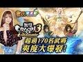 《無雙OROCHI 蛇魔3 Ultimate》首日開戰!!超過170名武將 爽度大爆發!  Feat.品諭