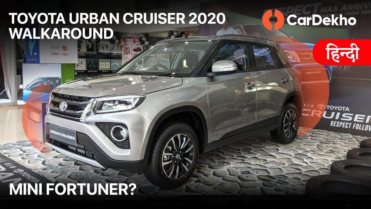 Toyota Urban Cruiser Walkaround In Hindi | Brezza से कितनी अलग? | CarDekho.com