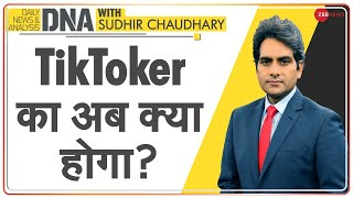 DNA: TikToker का अब क्या होगा? | Sudhir Chaudhary | Digital Strike | India Vs China | Tik Tok Banned - ZEENEWS
